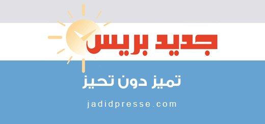 Jadid Press